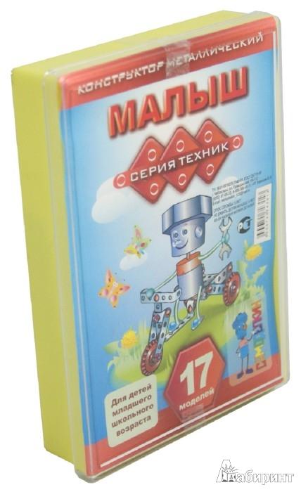 Иллюстрация 1 из 5 для Конструктор МАЛЫШ (ТМ/КМ) | Лабиринт - игрушки. Источник: Лабиринт
