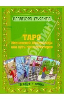 Таро Московской Шахерезады или путь гастарбайтеров. Книга + 78 карт