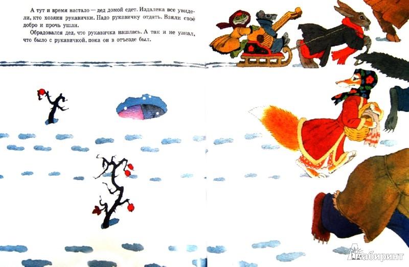 Иллюстрация 1 из 13 для Сказки о животных. Рукавичка; Курочка, мышка и тетерев | Лабиринт - книги. Источник: Лабиринт