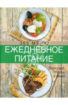 ежедневное меню правильного питания для похудения