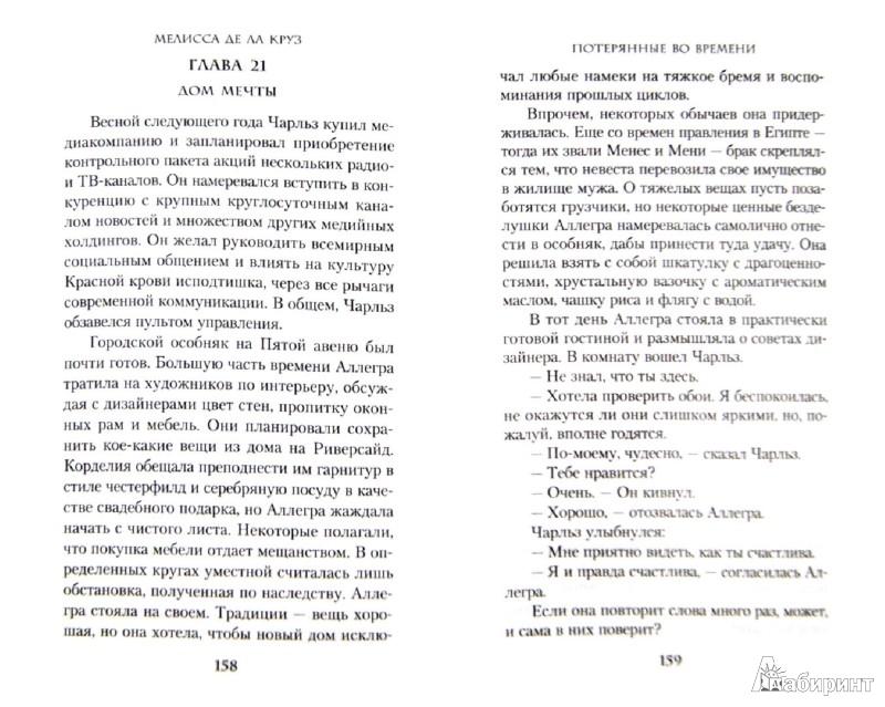 Иллюстрация 1 из 15 для Потерянные во времени - Де Ла Круз Мелисса | Лабиринт - книги. Источник: Лабиринт
