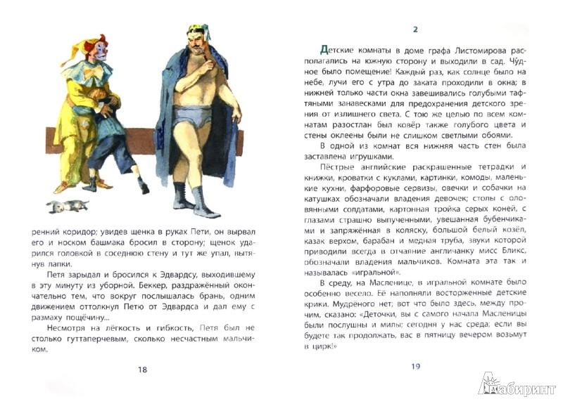 Иллюстрация 1 из 25 для Гуттаперчевый мальчик - Дмитрий Григорович | Лабиринт - книги. Источник: Лабиринт