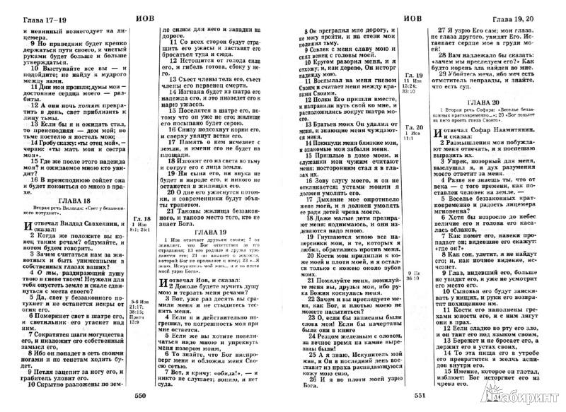 библия текст скачать - фото 9