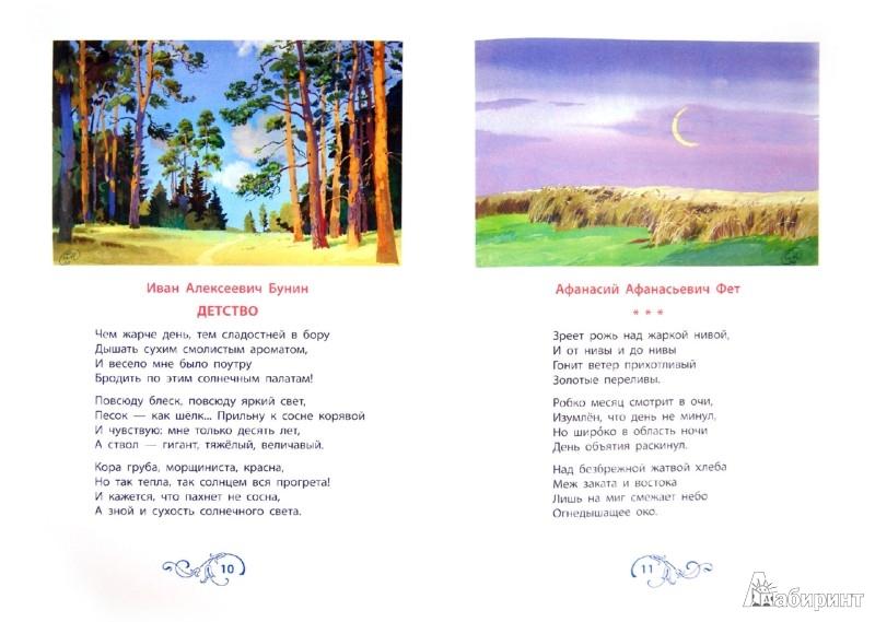 Иллюстрация 1 из 16 для Привет тебе, мой край родной! | Лабиринт - книги. Источник: Лабиринт
