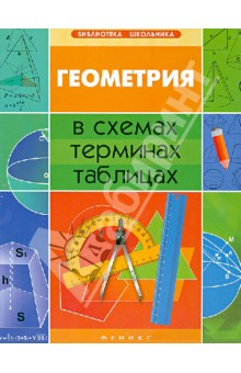 Геометрия в схемах, терминах, таблицахСправочники и сборники задач по математике<br>В пособии в удобной форме (в виде таблиц и схем) изложены основные понятия геометрии, изучение которых предусмотрено действующей школьной программой.<br>Пособие предназначено для учащихся и учителей общеобразовательных школ, абитуриентов, а также для всех, кто интересуется математикой.<br>7-е издание.<br>