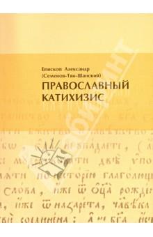 Православный катихизисОбщие вопросы православия<br>Православный катихизис представляет собой развернутое руководство к познанию православного вероисповедания и наставляет в учении о вере, надежде и любви. <br>Издание предназначено всем, кто желает приобщиться к истинам Православия.<br>