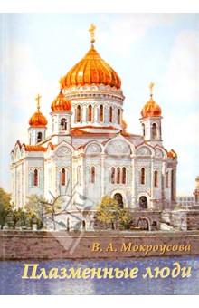 Плазменные людиОбщие вопросы православия<br>Это интересная книга об истории возникновения и строительства храма Христа Спасителя. Интересна будет для верующих читателей.<br>