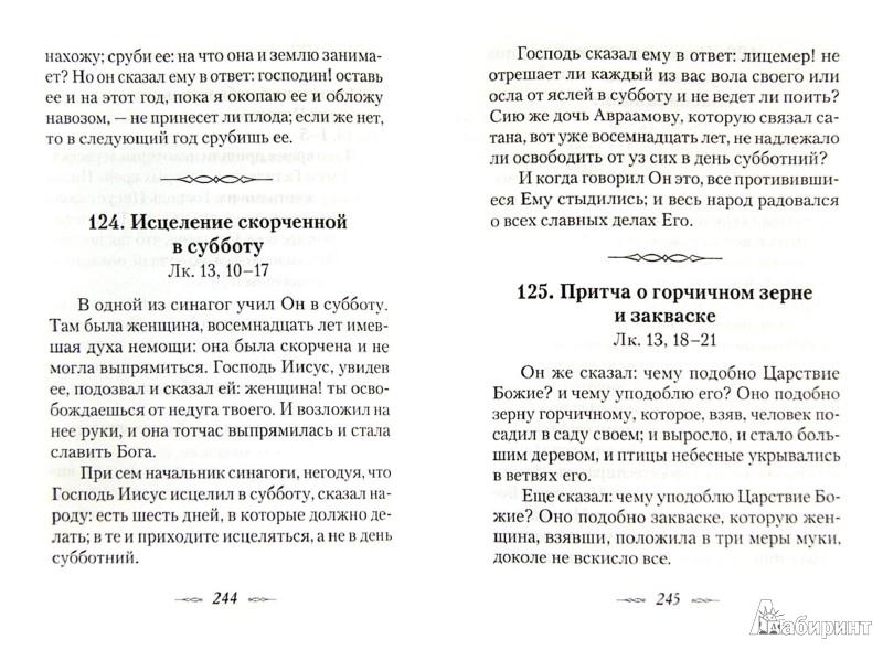 Иллюстрация 1 из 29 для Евангельская история - Феофан Святитель | Лабиринт - книги. Источник: Лабиринт