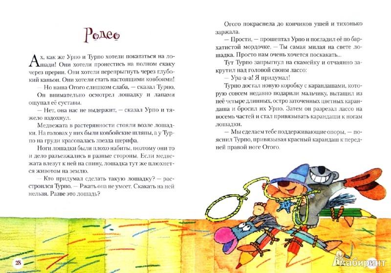Иллюстрация 1 из 11 для Урпо, Турпо и лошадка Огого - Ханнеле Хуови | Лабиринт - книги. Источник: Лабиринт