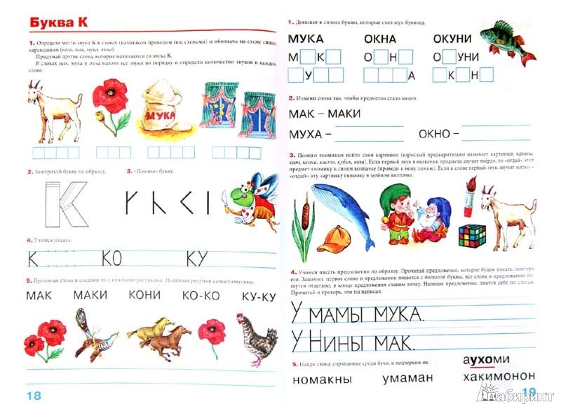 Иллюстрация 1 из 9 для Пишем вместе с логопедом - Елена Косинова | Лабиринт - книги. Источник: Лабиринт