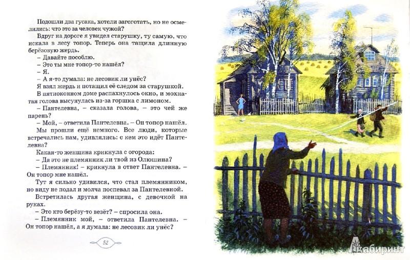 Иллюстрация 1 из 25 для Школьная хрестоматия. Рассказы о природе и животных | Лабиринт - книги. Источник: Лабиринт