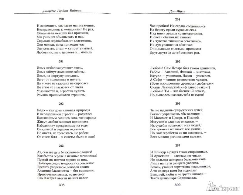 Иллюстрация 1 из 16 для Малое собрание сочинений - Джордж Байрон | Лабиринт - книги. Источник: Лабиринт