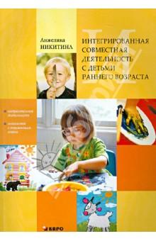 Интегрированная совместная деятельность с детьми раннего возрастаХудожественное развитие дошкольников<br>В данной книге большое внимание уделено творческой работе детей в различных техниках (лепка, аппликация, рисование кисточкой). Пособие знакомит с техникой рисования веревочкой. Контур изображения предмета - основа будущего рисунка (зонтик, пирамидка, мышка, воробей, зайчик и др.) - выкладывается веревочкой, ее малыш может потрогать руками. Ребенок будет видеть границы рисунка - контур из веревочки не позволит кисточке малыша выйти за его пределы. А это важно для зрительной координации и развития общей моторики.<br>Главной задачей педагога на занятии является не только обучение умению рисовать (лепить, делать аппликацию), но и развитие речи и общения, поэтому автор включает в описание занятий тексты стихотворений, песенок и потешек, которые способствуют созданию положительного эмоционального отношения детей к изобразительной деятельности. Кроме того, описание занятия включает в себя несколько разных игр, объединенных простым сюжетом, что позволит педагогу дольше удерживать внимание малышей, увеличивать продолжительность и эффективность занятия.<br>