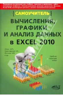 учебник по excel 2010 скачать - фото 8