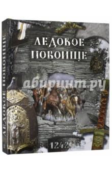 Беляева Елена, Новичкова Елена Ледовое побоище
