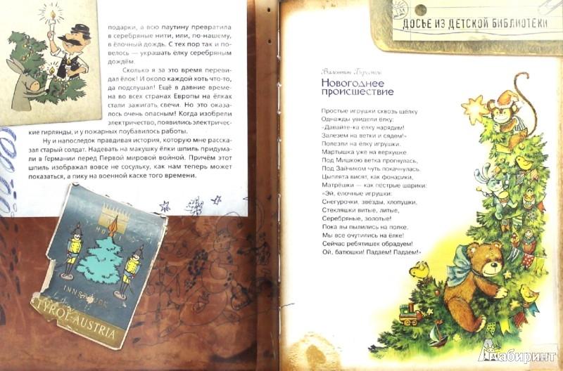 драгунский мой знакомый медведь читать