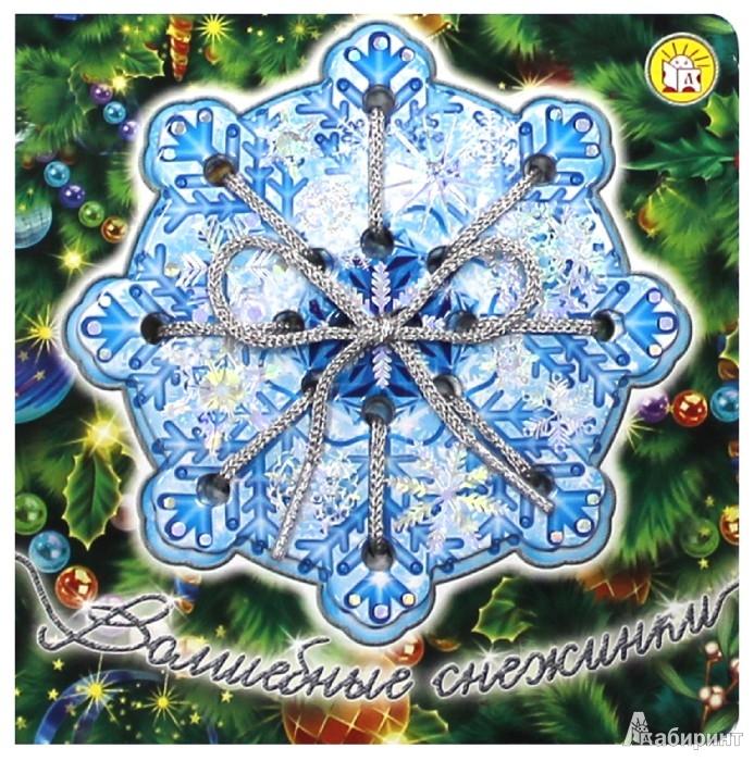 Иллюстрация 1 из 5 для Книжки-шнуровки. Волшебные снежинки - Дарья Герасимова   Лабиринт - книги. Источник: Лабиринт
