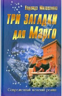 Три загадки для МаргоИронический отечественный детектив<br>Веселый детектив с неповторимым русским колоритом, в котором две подружки-музыкантши, Марго и Натка, не раздумывая, бросаются помогать юной Кате, у которой пропал муж Алекс. В затруднительных моментах к расследованию привлекается муж Натки, а поклонник Марго тщетно старается отговорить авантюристок от опасного хобби. В поисках истины Марго попадает во множество комичных ситуаций и перевоплощается то в плохо говорящую по-русски туристку из Европы, то в тинейджера, то в бизнес-леди, то в уборщицу Марусю...<br>
