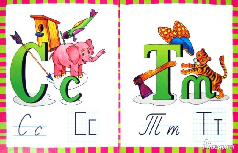 Иллюстрация 1 из 15 для Русский алфавит - Галина Шалаева   Лабиринт - книги. Источник: Лабиринт