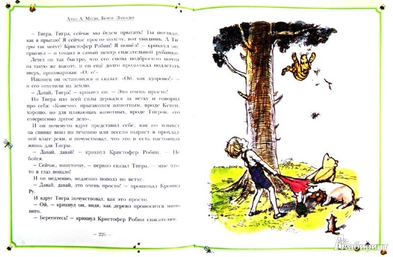 Иллюстрация 1 из 9 для Все истории про Винни-Пуха: Винни-Пух и все-все-все; Возвращение в Зачарованный Лес - Милн, Бенедиктус   Лабиринт - книги. Источник: Лабиринт