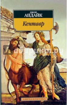 Апдайк Джон Кентавр: Роман
