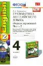 Английский язык. 4 класс. Сборник упражнений по грамматике. Часть 2. ФГОС