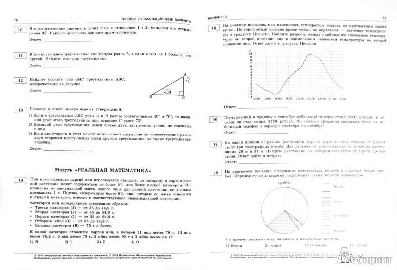 Иллюстрации к гиа 2013 математика