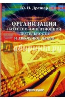 Дрешер Юлия Организация патентно-лицензионной деятельности и авторское право: Учебно-методическое пособие