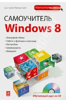 учебник windows 8 скачать бесплатно img-1
