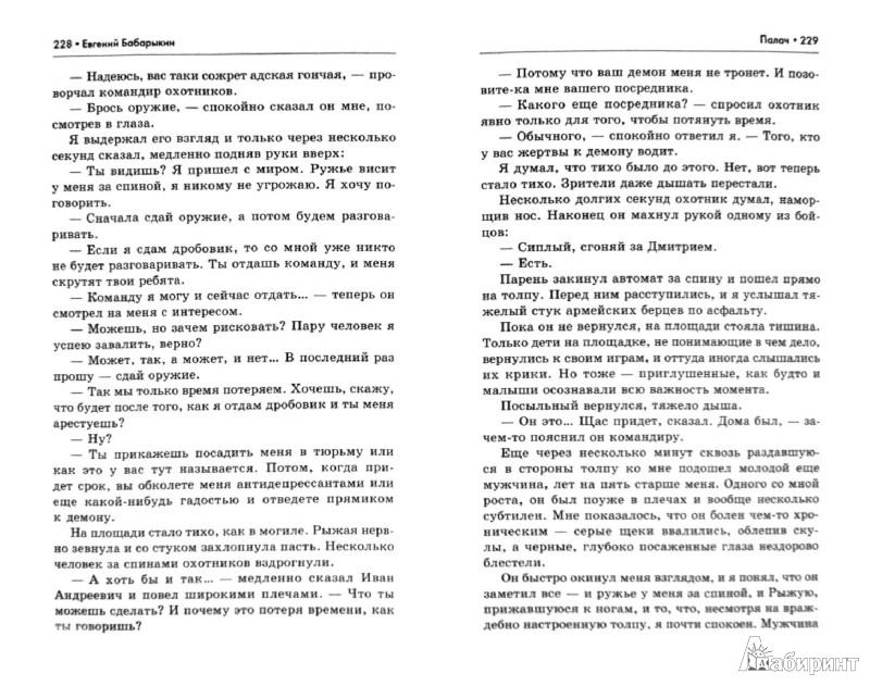 Иллюстрация 1 из 7 для Палач - Евгений Бабарыкин | Лабиринт - книги. Источник: Лабиринт