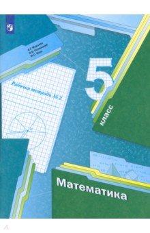 Математика. 5 класс. Рабочая тетрадь №2. ФГОСМатематика (5-9 классы)<br>Рабочая тетрадь содержит различные виды заданий на усвоение и закрепление нового материала, задания развивающего характера, дополнительные задания, которые позволяют проводить дифференцированное обучение.<br>Тетрадь используется в комплекте с учебником Математика. 5 класс (авт. А.Г. Мерзляк, В.Б. Полонский, М.С. Якир), входящим в систему Алгоритм успеха.<br>Соответствует федеральному государственному образовательному стандарту основного общего образования (2010 г.).<br>
