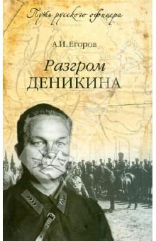 Обложка книги Разгром Деникина