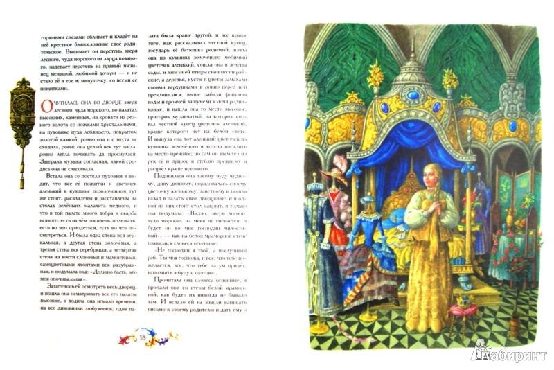 Иллюстрация 1 из 6 для Аленький цветочек (+CD) - Сергей Аксаков | Лабиринт - книги. Источник: Лабиринт