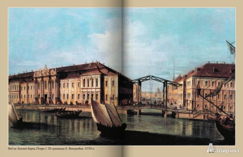 Иллюстрация 1 из 4 для Книга о скудости и богатстве - Иван Посошков   Лабиринт - книги. Источник: Лабиринт