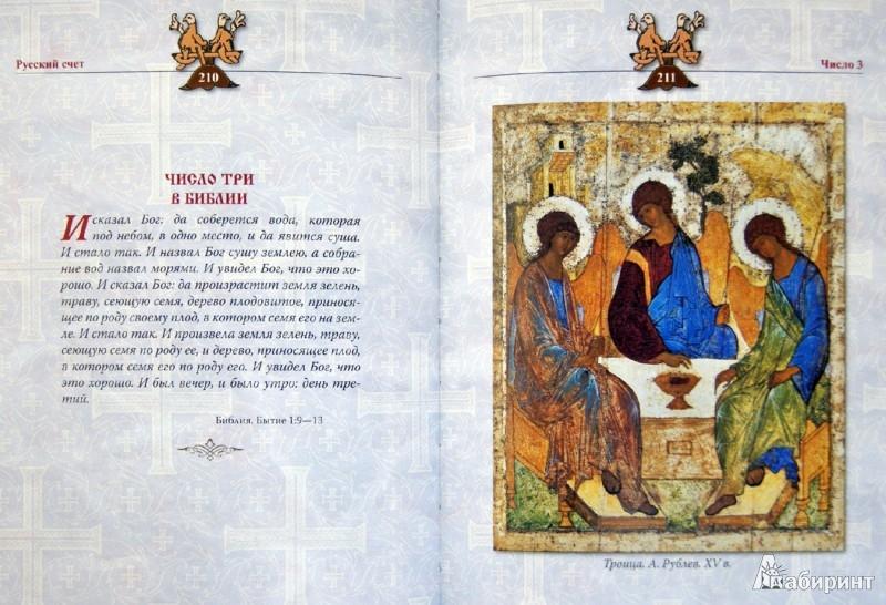 Иллюстрация 1 из 21 для Русский счет | Лабиринт - книги. Источник: Лабиринт