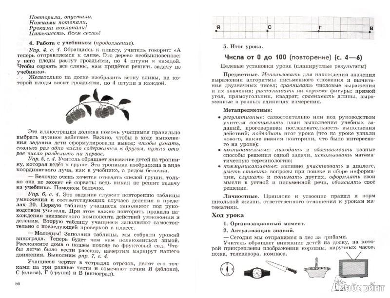 Календарно-Тематическое Планирование Фгос 1 Класс Школа России