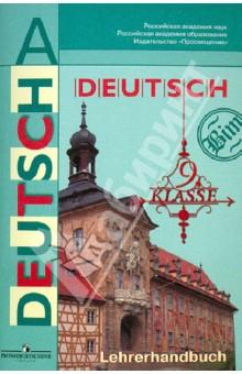 Немецкий язык. 9 класс. Книга для учителя