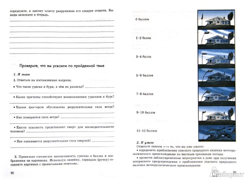 Учебник по обж 10 класс смирнов хренников скачать