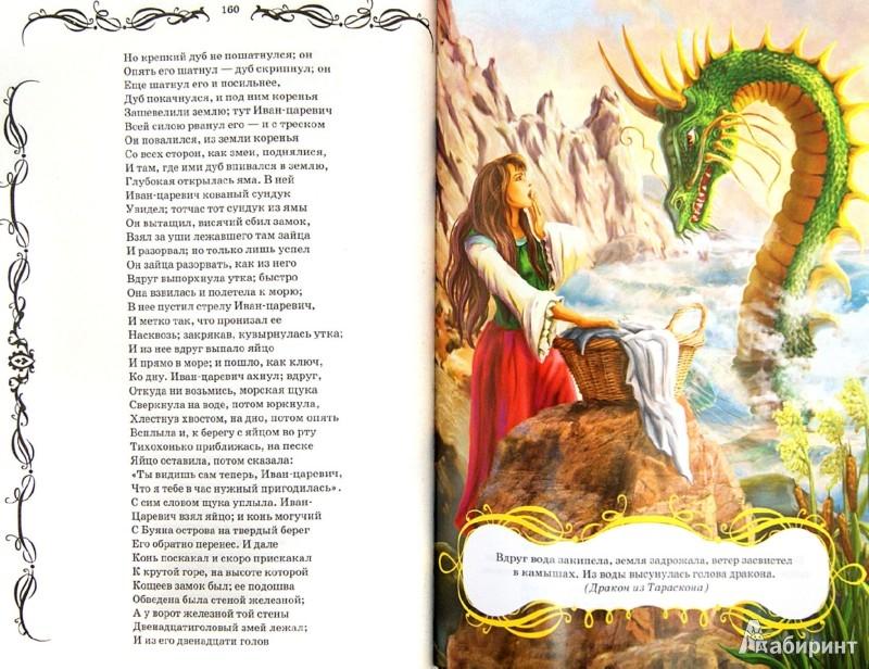 Иллюстрация 1 из 11 для 100 знаменитых сказок мира | Лабиринт - книги. Источник: Лабиринт