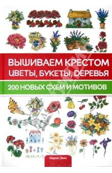 """Книга по рукоделию """"Вышиваем крестом - цветы, букеты,деревья """".200 мотивов и схем.  Иногда для завершения, той..."""