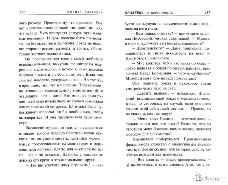 Иллюстрация 1 из 8 для Проверка на преданность - Кирилл Казанцев | Лабиринт - книги. Источник: Лабиринт