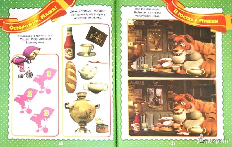Иллюстрация 1 из 8 для Маша и Медведь. Лесные головоломки. Книга с переводными картинками | Лабиринт - книги. Источник: Лабиринт