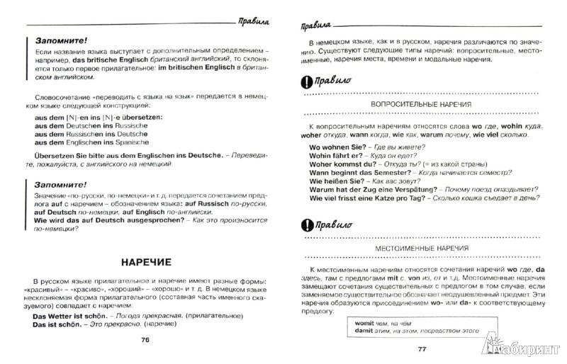немецкого языка в схемах и