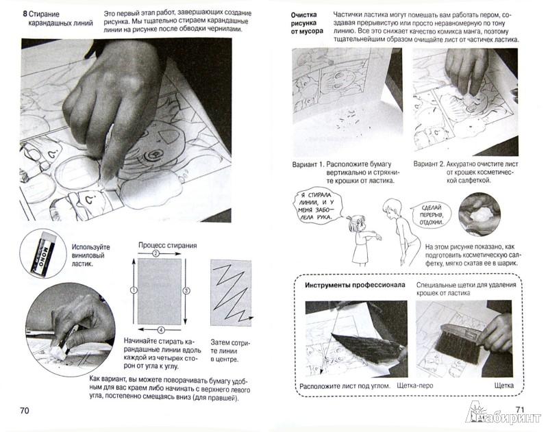 Иллюстрация 1 из 22 для Манга: Японская техника рисования - Хикару Хаяши   Лабиринт - книги. Источник: Лабиринт