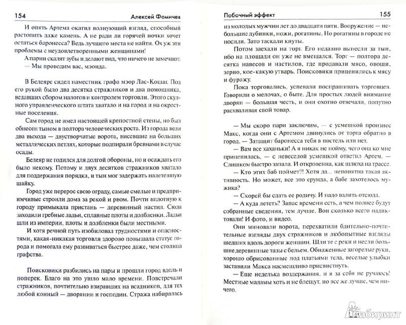 Иллюстрация 1 из 7 для Побочный эффект - Алексей Фомичев | Лабиринт - книги. Источник: Лабиринт