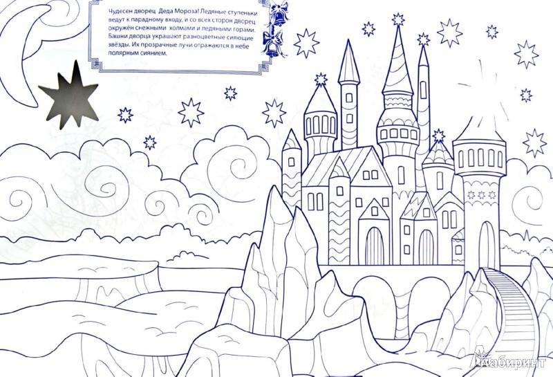 Иллюстрация 1 из 7 для Сверкающие новогодние раскраски. Звезда | Лабиринт - книги. Источник: Лабиринт