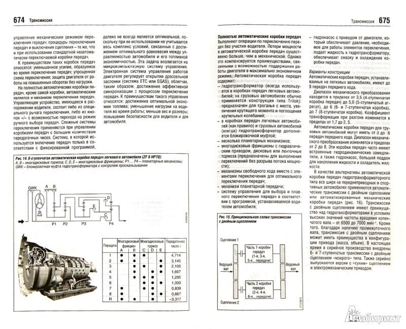 Иллюстрация 1 из 11 для Автомобильный справочник - Reif, Dietsche   Лабиринт - книги. Источник: Лабиринт