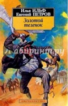 Ильф Илья Арнольдович, Петров Евгений Петрович Золотой теленок