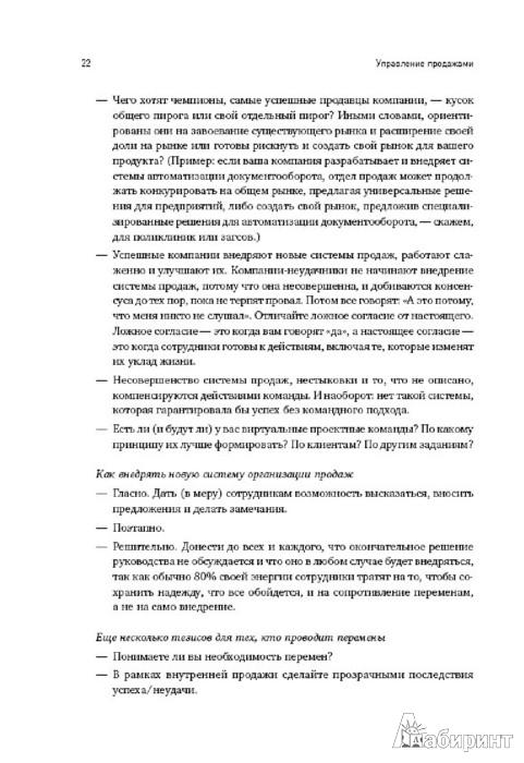 Иллюстрация 1 из 11 для Управление продажами - Радмило Лукич | Лабиринт - книги. Источник: Лабиринт