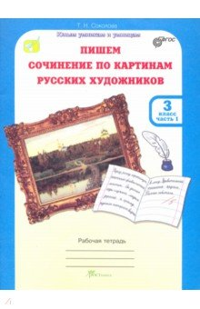 Учимся писать сочинение по картинам русских художников. Рабочая тетрадь для 3 класса. ФГОС